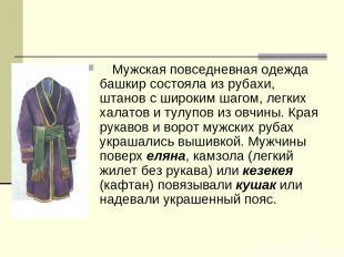 Мужская повседневная одежда башкир состояла из рубахи, штанов с широким шагом