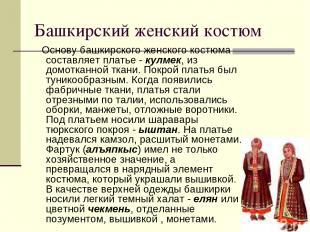 Башкирский женский костюм Oснову башкирского женского костюма составляет плат