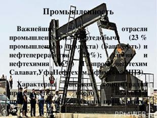 Промышленность Важнейшие отрасли промышленности—нефтедобыча (23% промышленного