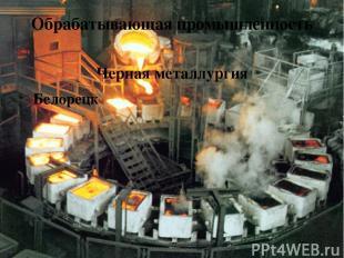 Обрабатывающая промышленность Черная металлургия Белорецк