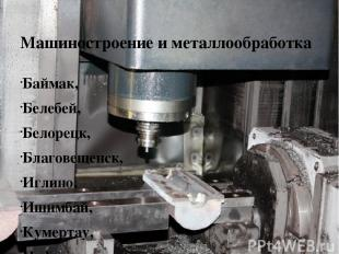 Машиностроение и металлообработка Баймак, Белебей, Белорецк, Благовещенск, Иглин