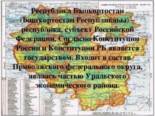Республика Башкортостан (Башҡортостан Республикаһы) – республика, субъект Россий
