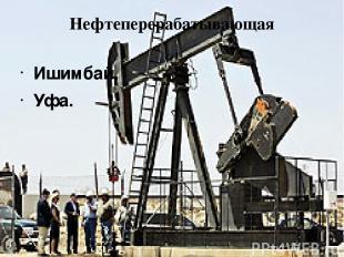 Нефтеперерабатывающая Ишимбай, Уфа.