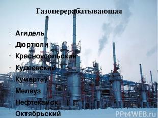 Газоперерабатывающая Агидель Дюртюли Красноусольский Кудеевский Кумертау Мелеуз