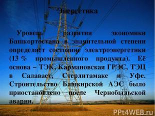 Энергетика Уровень развития экономики Башкортостана в значительной степени опред