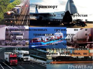 Транспорт Транспорт Республики Башкортостан обеспечивает не только внутрирайонны