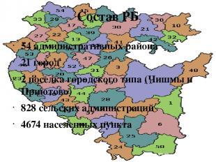 Состав РБ 54 административных района 21 город 2 поселка городского типа (Чишмы и