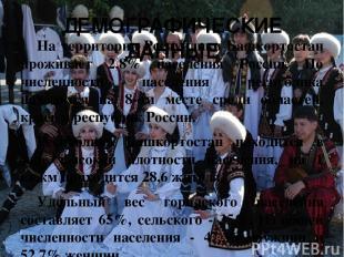 ДЕМОГРАФИЧЕСКИЕ ДАННЫЕ На территории Республики Башкортостан проживает 2,8% насе