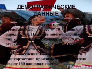 ДЕМОГРАФИЧЕСКИЕ ДАННЫЕ Башкортостан - многонациональная республика. На ее террит