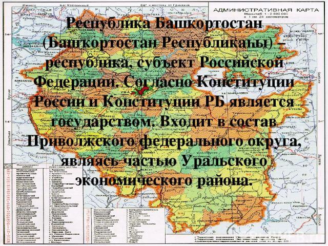 Республика Башкортостан (Башҡортостан Республикаһы) – республика, субъект Российской Федерации. Согласно Конституции России и Конституции РБ является государством. Входит в состав Приволжского федерального округа, являясь частью Уральского экономиче…