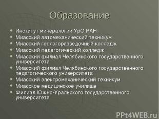 Образование Институт минералогии УрО РАН Миасский автомеханический техникум Миас