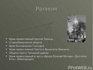 Религия Храм православный Святой Троицы Старообрядческая община Храм Богоявления