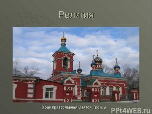 Религия Храм православный Святой Троицы