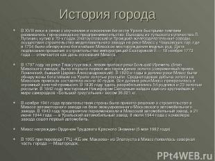 История города В XVIII веке в связи с изучением и освоением богатств Урала быстр