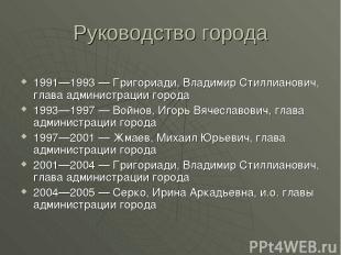 Руководство города 1991—1993 — Григориади, Владимир Стиллианович, глава админист