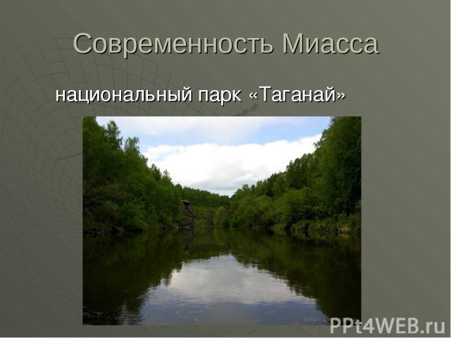 Современность Миасса национальный парк «Таганай»