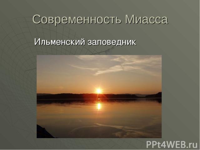 Современность Миасса Ильменский заповедник