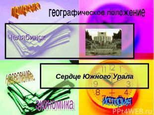 Челябинск Сердце Южного Урала