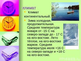 климат Климат континентальный. Зима холодная, продолжительная. Средняя температу