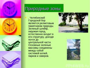 Природные зоны . Челябинский Городской бор является реликтовым памятником природ