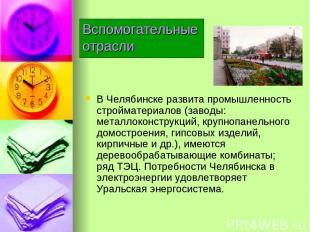 В Челябинске развита промышленность стройматериалов (заводы: металлоконструкций,