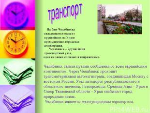 Челябинск связан путями сообщения со всем евразийским континентом. Через Челябин