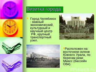 Визитка города Город Челябинск - важный экономический, культурный и научный цент