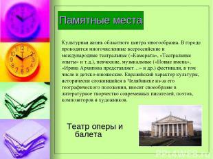 Памятные места Театр оперы и балета Культурная жизнь областного центра многообра