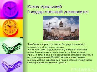 Южно-Уральский Государственный университет Челябинск – город студентов. В городе