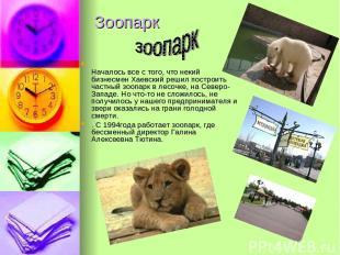 Зоопарк Началось все с того, что некий бизнесмен Хаевский решил построить частны