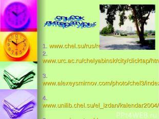 1. www.chel.su/rus/ regadmndex.htm 2. www.urc.ac.ru/chelyabinsk/ city/clicktap/h