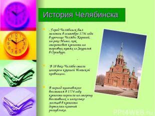 История Челябинска . Город Челябинск был заложен в сентябре 1736 года в урочище