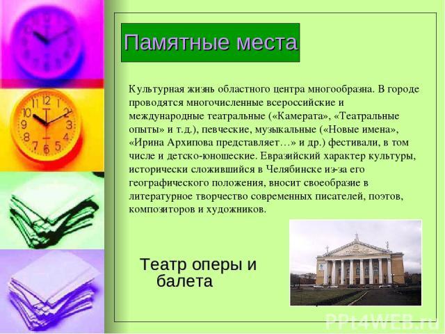 Памятные места Театр оперы и балета Культурная жизнь областного центра многообразна. В городе проводятся многочисленные всероссийские и международные театральные («Камерата», «Театральные опыты» и т.д.), певческие, музыкальные («Новые имена», «Ирина…