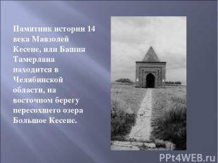 Памятник истории 14 века Мавзолей Кесене, или Башня Тамерлана находится в Челяби