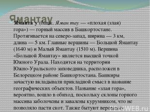 Ямантау Яманта у (башк. Яман тау— «плохая (злая) гора»)— горный массив в Башко