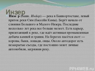 Инзер Инзе р (башк. Инйәр) — река в Башкортостане, левый приток реки Сим (бассей