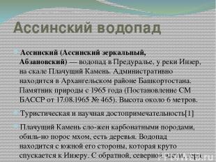 Ассинский водопад Ассинский (Ассинский зеркальный, Абзановский)— водопад в Пред