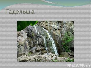 Гадельша