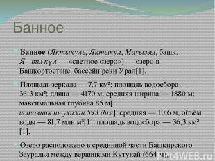 Банное Банное (Яктыкуль, Яктыкул, Мауыззы, башк. Яҡты күл— «светлое озеро»)— о