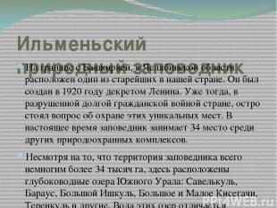 Ильменьский природный заповедник На границе с Башкирией, в Челябинской области р
