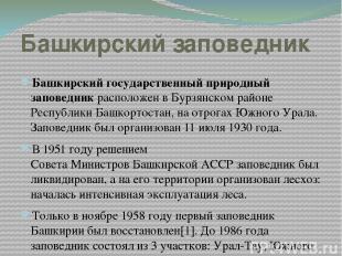 Башкирский заповедник Башкирский государственный природный заповедник расположен