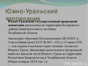 Южно-Уральский заповедник Южно-Уральский государственный природный заповедник ра