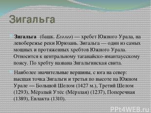 Зигальга Зигальга (башк. Егәлгә)— хребет Южного Урала, на левобережье реки Юрюз