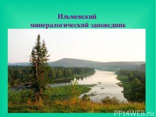 Ильменский минералогический заповедник