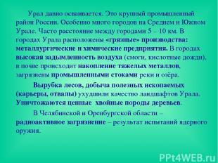 Урал давно осваивается. Это крупный промышленный район России. Особенно много го