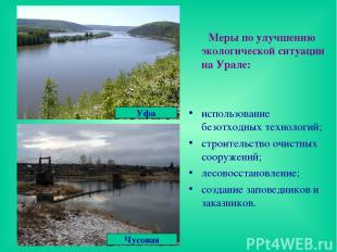 Уфа Чусовая Меры по улучшению экологической ситуации на Урале: использование без