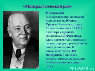 «Минералогический рай» Ильменский государственный заповедник расположен на Южном