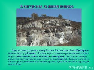 Кунгурская ледяная пещера Одна из самых крупных пещер России. Расположена близ К
