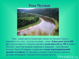 Река Чусовая Река –левый приток Камы-берёт начало на Среднем Урале и пересекает