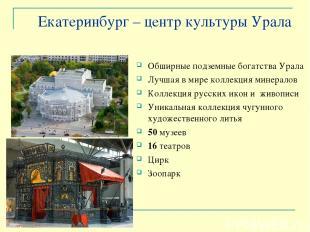 Екатеринбург – центр культуры Урала Обширные подземные богатства Урала Лучшая в